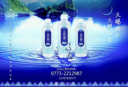 企业订制水,专业定制,价廉物美,增强广告效应