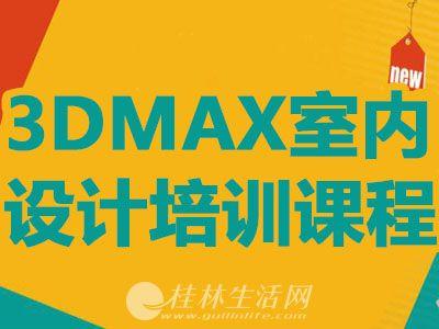 桂林3DMAX室内设计师课程