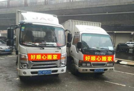 好顺心货运部,货运,租车