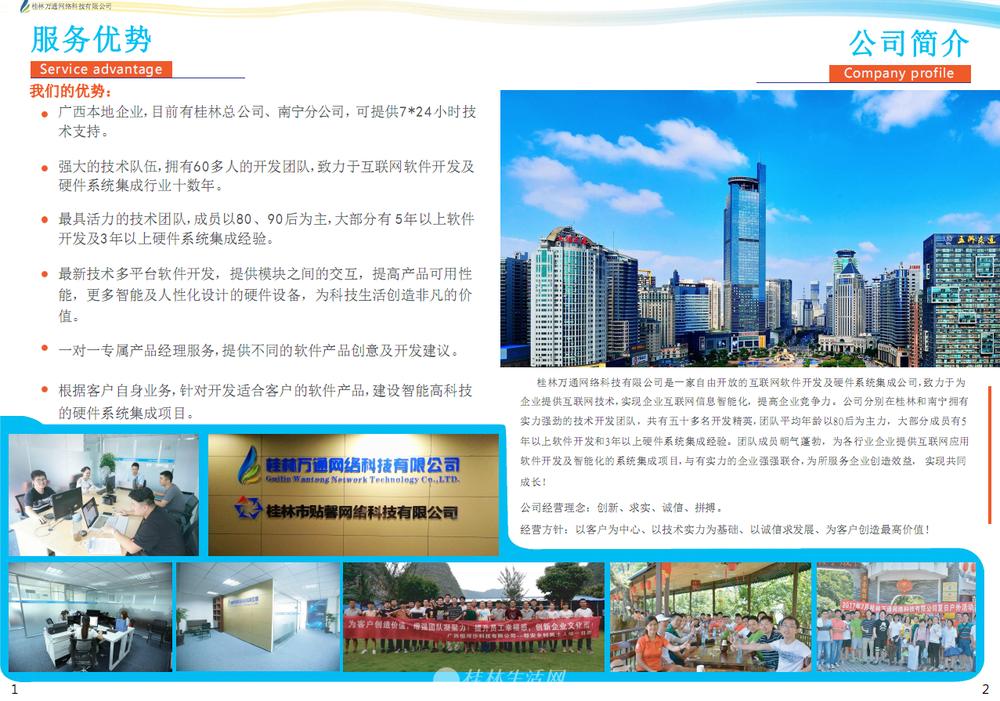 桂林网站建设手机APP微信公众号小程序分销商城三级分销