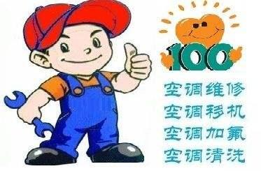 生活网推荐【各区上门】桂林市空调维修 空调加氟 空调清洗 空调拆装 空调不制冷维修