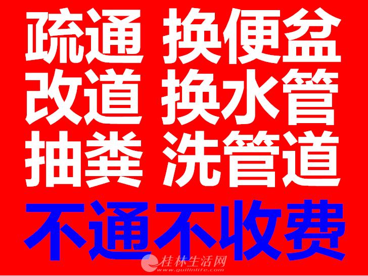 桂林市专业管道疏通公司桂林市疏通下水道 疏通地漏 疏通马桶 清理化粪池 清洗管道等