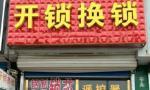 桂林市开锁公司 桂林市换锁芯 桂林市换指纹锁 桂林市换智能锁 专业开汽车锁配汽车钥匙