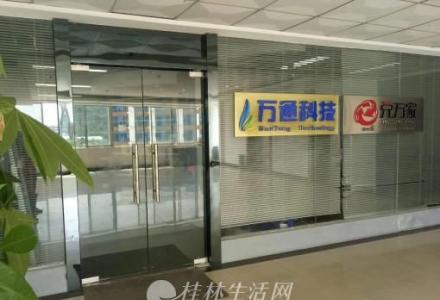 桂林软件 网站 系统 微信商城 小程序 手机app开发