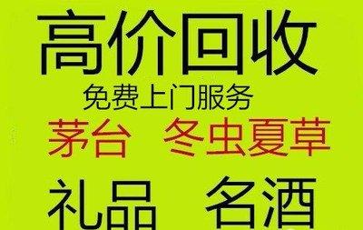 桂林市咨询回收烟酒礼品商家价格一览表 137 6843 8513