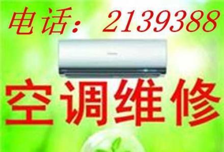 桂林市维修空调桂林空调维修桂林市空调维修桂林空调维修