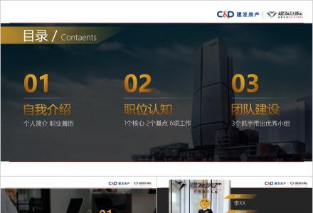 桂林PPT幻灯片咨询精修代做,发布会竞聘课件答辩等