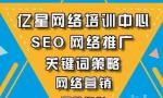 桂林SEO网络推广培训班·亿星网络13年教学经验