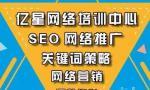 桂林SEO网络优化、网络推广培训课程