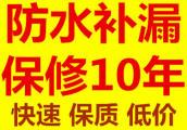 桂林振华防水补漏工程有限公司