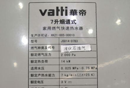 因换电热水器,特将华帝7升液化气热水器转让,非常新的。完全没有任何一丝毫质量问题