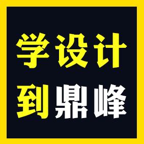 桂林室内设计培训机构哪家专业?桂林鼎峰室内设计培训