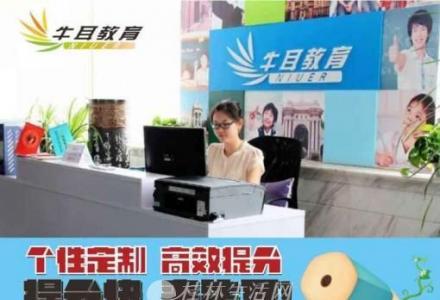 桂林初高中数理化辅导哪里好?来牛耳教育