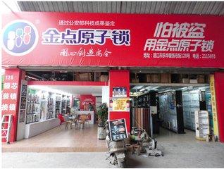 乐虎国际官方网站市指纹锁安装 指纹锁出售 密码锁安装 换金点原子锁 专业开锁公司 开锁电话