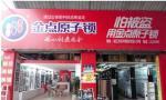 桂林市指纹锁安装 指纹锁出售 密码锁安装 换金点原子锁 专业开锁公司 开锁电话