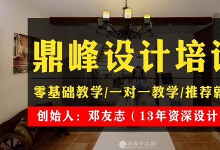 桂林室内装修设计师培训_桂林鼎峰设计培训(13年实战)
