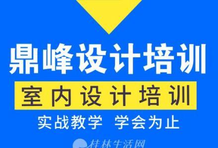 桂林室内家装设计培训班_桂林鼎峰设计培训(13年实战经验)