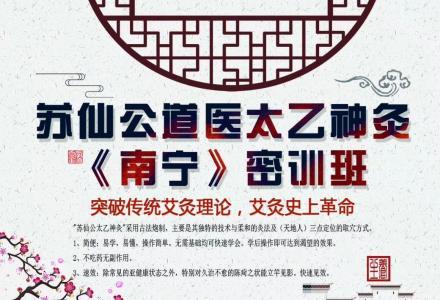桂林哪有中医针灸培训班零基础学习针灸推拿考证书开店