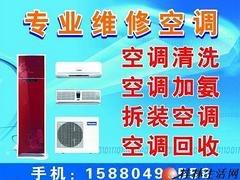 桂林市秀峰区专业空调清洗秀峰区空调维修加氟空调拆装