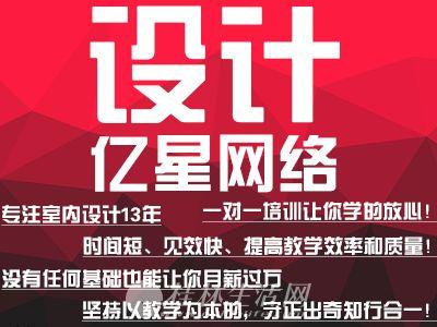 桂林专业3D装潢培训班~桂林亿星网络科技有限公司