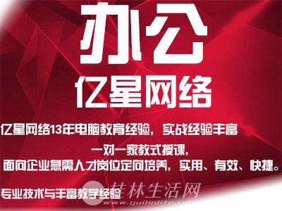 桂林办公文秘培训班~13年案例经验~20年以上教学经验