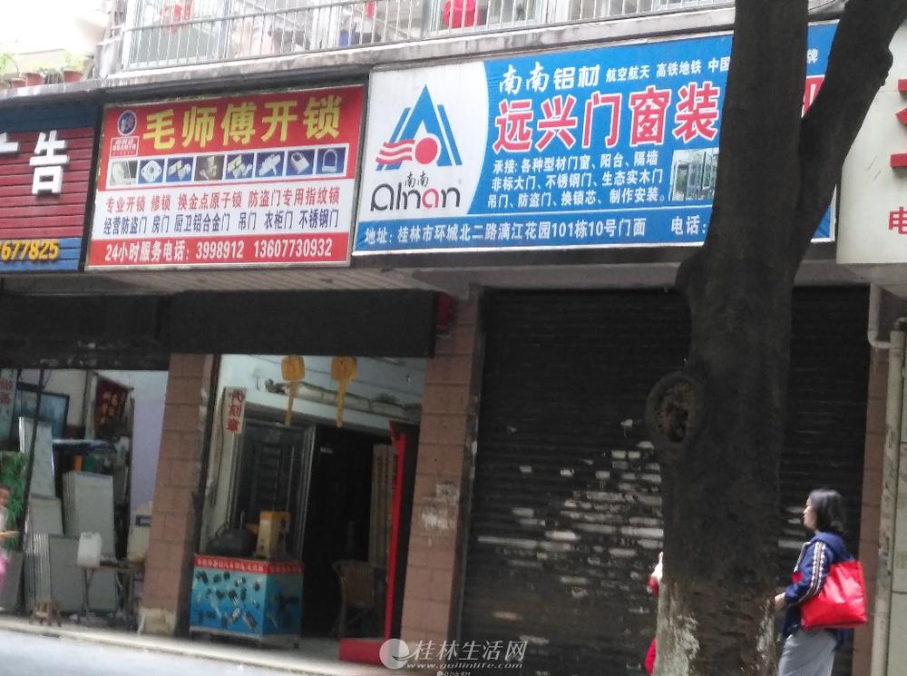 环城北二路花鸟市场对面漓江花园临街旺铺 带租约2200元