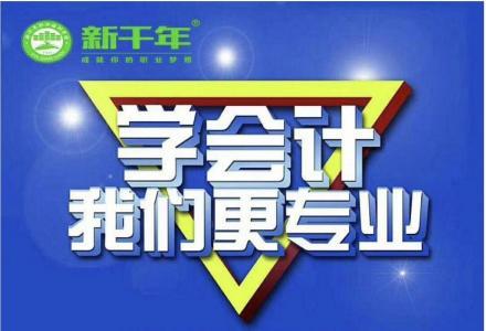 桂林新千年会计培训班 桂林本土老牌会计机构专业培训会计22年