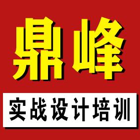桂林鼎峰室内设计培训~零基础教学~推荐就业