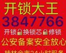 桂林专业开锁桂林专业维修门不好打开桂林换锁芯桂林专业不破坏锁芯开锁桂林防盗门锁芯
