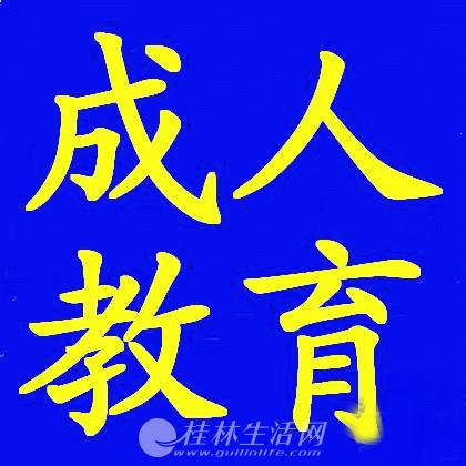(桂林成考)桂林理工大学―2019函授成人学历教育,成功的翅膀