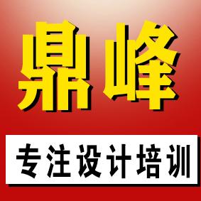 桂林高级室内装潢设计培训~桂林鼎峰设计培训(专注实战)