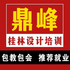 桂林设计培训~就到桂林鼎峰设计培训
