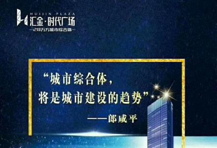 桂林汇金时代广场5A甲级写字楼出租