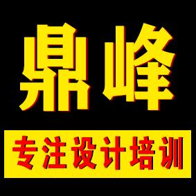 桂林鼎峰室内设计培训~专注实战~直接安排就业