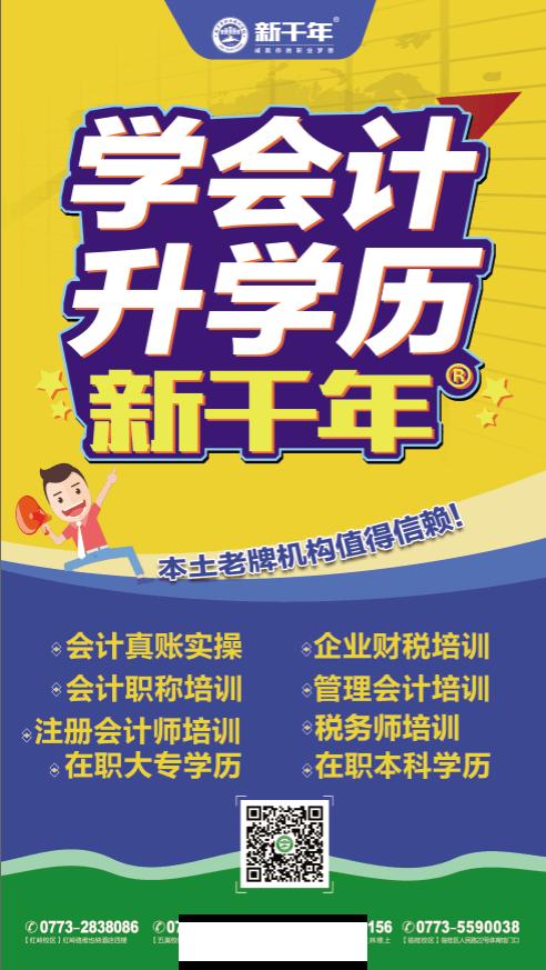 培训班 桂林本土老牌会计机构专业培训会计22年