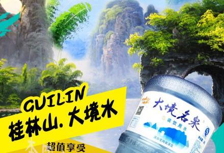 桂林市桶装水 送水站 大境名泉千家洞猫儿山海洋山 天然矿泉水