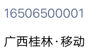 移动手机靓号号码,本人使用,求过户