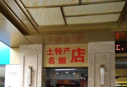 秀峰十字街解放东路旁边的文化宫