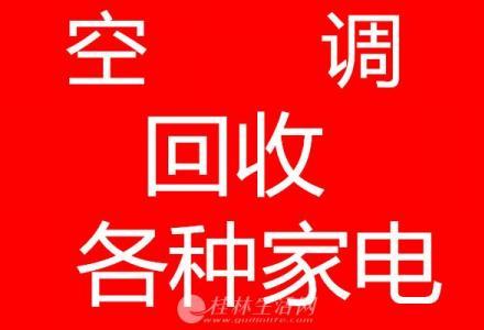 桂林市高价回收空调各种家用电器回收空调维修等