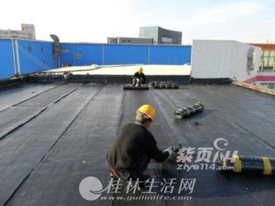 桂林专业承接各区屋顶防水堵漏、屋顶防水、屋顶漏水维修等业务