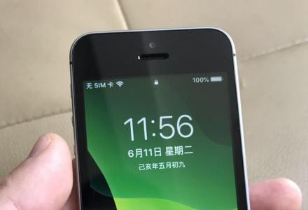 转基本全新的iPhone se 32g美版无锁3网4G手机一部