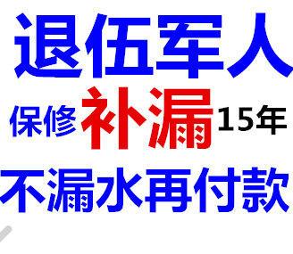 桂林市叠彩区房屋厕所外墙漏水补漏桂林叠彩区防水补漏公司