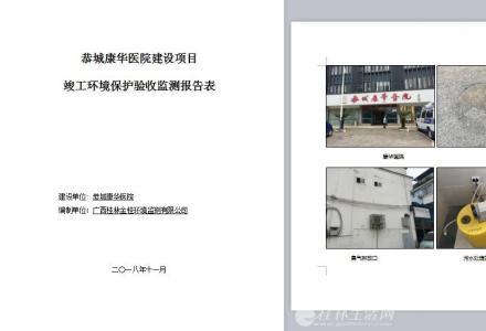 恭城康华医院建设项目