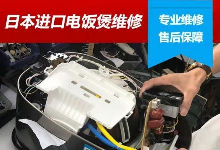 南宁虎牌电饭煲售后维修电话-南宁虎牌电饭煲售后维修中心