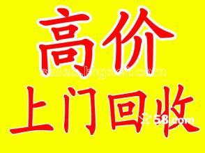 桂林家电回收 空调回收 洗衣机回收 热水器回收 电器回收 上门服务13481372220