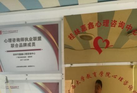 桂林嘉鑫心理咨询教育培训中心招生中!