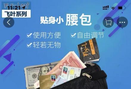 全新正品fly leaf 贴身腰包钱包手机包