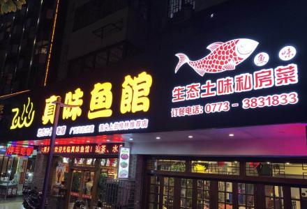 人流量大、客源稳定营业中黄金餐饮旺铺转让!320㎡象山区翠竹路。