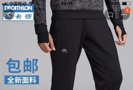 全新正品迪卡侬春秋收口运动长裤卫裤抓绒裤休闲裤