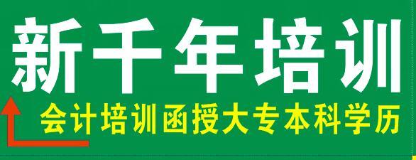 桂林哪里可以学会计做账,推荐新千年